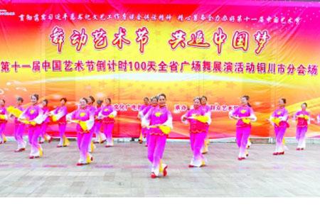 喜迎艺术节 共筑中国梦