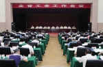 全省工会工作会议在西安召开 - 总工会