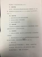 陕西省财政厅关于举办政府采购业务培训班的通知 - 政府采购