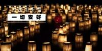 陕西佛教界至诚为四川祈福,回向一切受灾众生 - 佛教在线