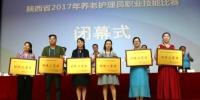 陕西省2017年养老护理员职业技能比赛圆满结束 - 民政厅
