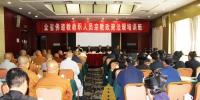 全省佛道教教职人员宗教政策法规培训班举办 - 佛教在线