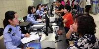国庆中秋长假临近市民扎堆办护照 出境游火热 - 华商网