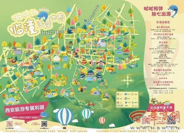 """10万份临潼首张手绘地图新鲜出炉 历时2个月""""炮制""""的"""