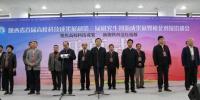 陕西高校科技成果展和研究生创新成果展开幕 梁桂出席 - 教育厅