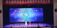 第五届陕西省幼儿园教师专业技能大赛开幕式在西安举行 - 教育厅