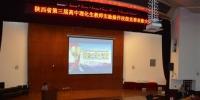 陕西第三届高中理化生教师实验操作技能竞赛在西安举办 - 教育厅