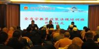 陕西省宗教界人士认真学习宗教政策法规 - 民族宗教局