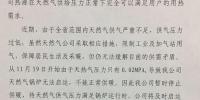 天然气供应不足 西咸新区11个小区停暖 - 古汉台