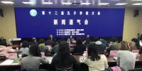 第十二届孔子学院大会新闻通气会举行 于天琪刘建林出席 - 教育厅