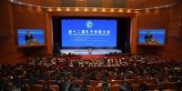 第十二届孔子学院大会在西安闭幕 田学军作专题报告 - 教育厅