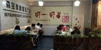 上海餐饮冒菜加盟哪家好?蜀一蜀二给加盟商带来丰厚财富 - 西安网