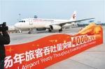 西安咸阳国际机场4000万人次年旅客吞吐量 助力大西安发展枢纽经济 - 西安网
