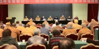 汉中市佛教协会举办政策法规培训班暨领导班子述职测评会 - 佛教在线