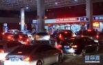 (经济)(1)汽油、柴油价格迎2018年首涨 - 西安网