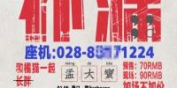 """网易云音乐主办孟大宝""""查缺补漏""""巡演 覆盖13城 - 西安网"""