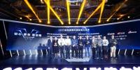 西安发布 、西安纪检监察 获得2017政务微博年度影响力事件 - 西安网