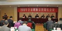 2018年全省民族宗教局长会议召开 - 民族宗教局