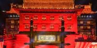 中国灯 耀神舟 2018西安城墙新春灯会启幕 - 西安网