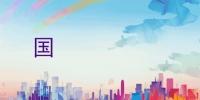 建设西安国家中心城市,经开区为大西安发展打造北部增长极 - 西安网