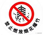 特别提醒您丨这些地方禁止销售燃放烟花爆竹 - 西安网