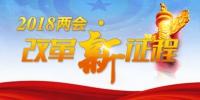 【2018两会·改革新征程】军民融合发展战略激发实现中国梦强军梦的磅礴力量 - 西安网