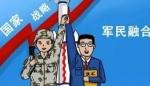 2018年宝鸡市谋划53个军民融合重点项目 计划年内建成项目25个 - 古汉台
