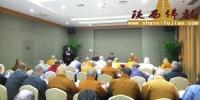 陕西省佛教协会召开2017年度考核大会 - 佛教在线