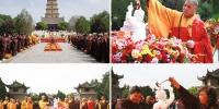恭迎佛诞 万众浴佛  陕西各寺院举办浴佛祈福法会 - 佛教在线