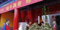 """广仁寺举行 """"端午飘香·粽子传情"""" 大型公益活动 - 佛教在线"""