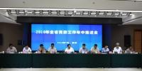 鼓劲学经验 聚力再出发——陕西省民政厅召开2018年全省民政工作年中推进会 - 民政厅