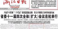 """15年前,习近平为浙江留下一份""""战略资产"""" - 西安网"""