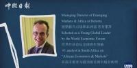 南非经济学家:与中国合作,让我过上了小说里才有的生活 - 西安网
