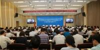 省发展改革委召开全省发展改革系统视频会议贯彻落实中央和省委关于上半年经济形势研判和下半年经济工作决策部署 - 发改委