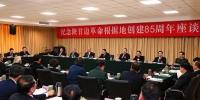纪念陕甘边革命根据地创建85周年座谈会在铜川召开 - 人民政府