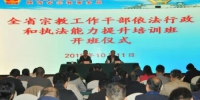 省宗教局举办全省宗教工作干部依法行政和执法能力提升培训班 - 民族宗教局