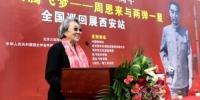 图为北京大鸾翔宇慈善基金会创始会长、中国新闻社原副社长、周恩来侄女周秉德在开幕式上发言。 张远 摄 - 陕西新闻