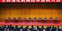 胡和平在全省深化机构改革动员大会上强调 全面推进全省机构改革工作 为新时代追赶超越提供坚强保障 - 人民政府
