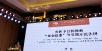 第五届世界佛教论坛——中韩日佛教分论坛举行 - 佛教在线