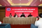 2018年省级福利彩票公益金购买社会组织服务项目培训班在西安举办 - 民政厅