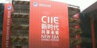 首届中国国际进口博览会亮点纷呈 成果丰硕 - 西安网