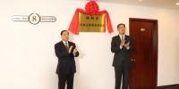 陕西省民族宗教事务委员会正式挂牌 - 民族宗教局