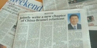 习主席署名文章引发文莱各界热烈反响 - 西安网