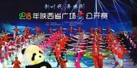 2018年陕西省广场舞公开赛在西安举行 - 人民政府
