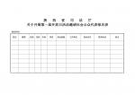 陕西省司法厅关于开展第一届开放日活动邀请社会公众代表的公告_2.jpg - 司法厅