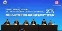 国际公证联盟第八次工作会议.jpg - 司法厅