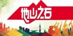 污水变肥水 清流润农田——西安考察团探访杭州农村污水治理经验 - 西安网