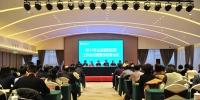 2019年全省福利彩票工作暨警示教育会议在咸阳召开 - 民政厅