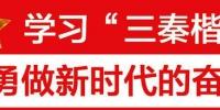 """【三秦楷模】宝塔山下的""""人民卫士"""" - 西安网"""
