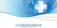 图解政策丨国家药品监督管理局关于加快推进药品智慧监管的行动计划(一) - 西安网